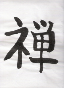 calligraphy ink on rice paper